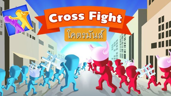 Cross Fight