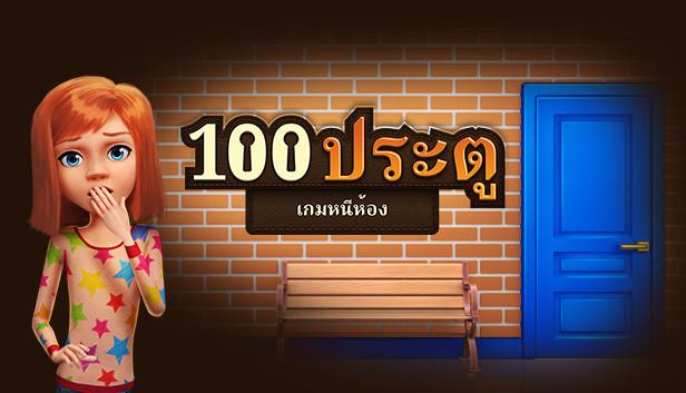 เกม 100 ประตู
