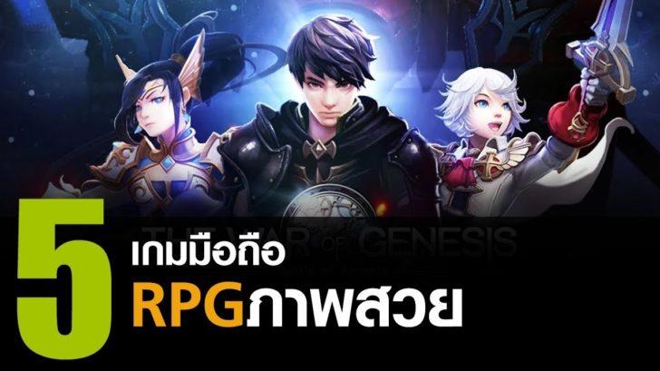 5 เกม RPG บนโทรศัพท์มือถือ